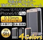 iPhone6/iPhone6Plus�Ѷ������饹�ե����+����ߥե졼��������ɽ�̹���9H��0.33mm�������饹���ե�����ݸ�ե����/�����ե���6/�������饹/�վ��ݸ�/�ݸ�ե����/�ե����ڴ�ָ���۷�¡�RCP�ۡ�483954��05P08Feb15