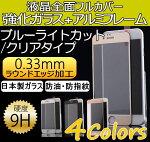 iphoneSEiPhone6S�֥롼�饤�ȥ��åȶ������饹iPhone6SPlusiPhone5S/5C/5�����ݸ�饹�ե���ද�����饹�ե����+����ߥե졼���ݸ�ե����/iPhone6���饹�ե����/iPhone6sPlus���饹�ե����iphone6s������iphone5s�֥롼�饤�ȥ��å�