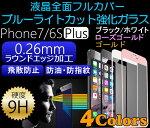 ブルーライトカットガラスフィルムiPhone7保護フィルム/iPhone7Plusブルーライトカットガラスフィルム全面保護ブルーライトカット強化ガラスフィルム表面硬度9H厚さ0.26mmiphone7iPhone7plusiphone6siPhone6splusiphone7iphone7plusiphone6iphone6splus