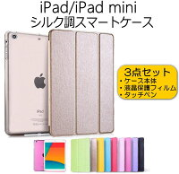 【メール便送料無料】iPad9.7(2018/2017)/iPadmini4ケースiPadAir2ケース/iPadAirケース,iPadmini/2/3(iPadminiRetina)ケースシルク調スマートレザーケース全11色オートスリープ機能付スタンド機能付きカバー/ipadair2/ipadair/iPadmini4/ipad9.7
