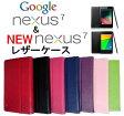 【メール便送料無料&液晶保護フィルム付き】Google 第2世代Nexus7(2013)用/Nexus7(2012)用PUレザーケース オートスリープ機能 マグネット式 横開き スタンドケース new nexus7 新しいネクサス7【ネクサス7】【期間限定】nexus7 nexus7 nexus7