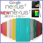 �ڥ��������̵�����վ��ݸ�ե�����դ���Google��2����Nexus7(2013)��/Nexus7(2012)�ѥ��ޡ��ȥ쥶�����������֥�åȥ����ȥ����ǽ�ޥ��ͥåȼ�������������ɥ������쥶�����С��ڥͥ�������nexus7�ۡ�RCP��10P04Aug13