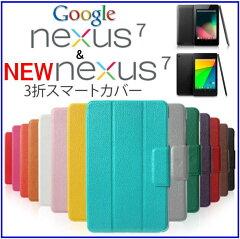 レビューを書いてメール便送料無料! 第2世代Nexus7(2013)発送開始【メール便送料無料&液晶保...