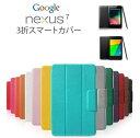 【メール便送料無料&液晶保護フィルム付き】Google 第2世代Nexus7(2013)用/Nexu ...