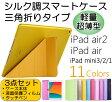 iPad mini 4 iPad Air2 ケース/iPad Air ケース,iPad mini/2/3 ケース(iPad mini Retina)用 三角折り シルク調スマートレザーケース 全11色 オートスリープ機能付 スタンド機能付き/ipad air/iPad mini 3/ipad air 2/iPad mini 4/ipad air/iPad mini4/ipad air/iPad mini2