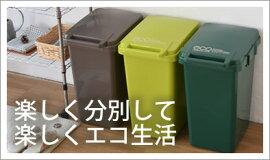 ゴミ箱 ecoコンテナ