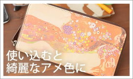 ヒラメキ ヌメ財布