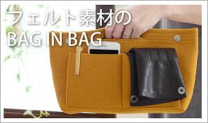 felt bag in bag