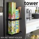 【よりどり3点送料無料対象商品】マグネットラップホルダー【tower】MAGNET WRAP HOLDER 収納 キッチン収納 サランラップ ラップ立て ラップホルダー スリム 隙間収納 山崎実業 コンパクト シンプル おしゃれ 北欧