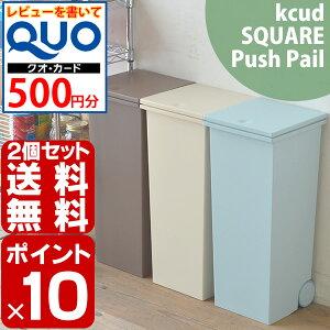 ゴミ箱/kcud(クード)スクエア プッシュペール/ごみ箱/ダストBOX/ダストボックス/くずかご/分別...