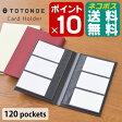 【ポイント10倍】カードケース【ネコポスで送料無料】【TOTONOE】120ポケット カードホルダー Card Holder カードケース 名刺入れ ポイントカードケース カード収納