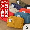 散らかりがちな鞄の中をすっきり収納できるバッグインバッグ【Sサイズ】帆布/トラベルポーチ/オ...