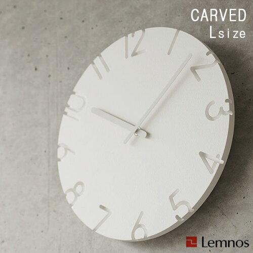 0100掛け時計 Lemnos レムノス CARVED カーヴド Lサイズ NTL10-19 掛...