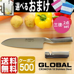 グローバル包丁 三徳2点セット GLOBAL グローバル三徳包丁&スピードシャープナー ギフト…
