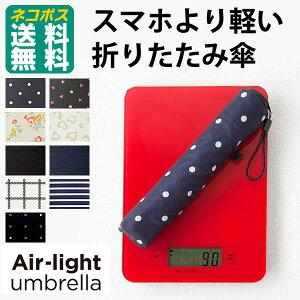 【メール便で送料無料】超軽量!スマホより軽い!持っていることを忘れるくらいの折りたたみ傘...