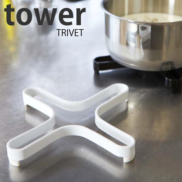 タワー トリベット