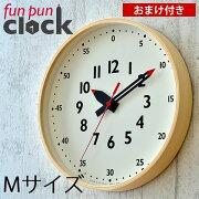 掛け時計 ポイント レムノス funpunclock ぷんくろっく 子供部屋 おしゃれ デザイン クロック