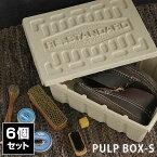 収納ボックス【6個セット送料無料】モールデッド パルプボックス S-size MOLDED PULP BOX 靴箱 靴収納ボックス 収納 収納ケース PALM GRAPHICS収納ボックス HIGHTIDE収納ボックス 積み重ね収納ボックス 衣類収納ボックス