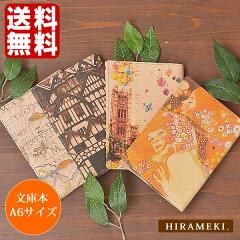 【ポイント5倍&送料無料】【 HIRAMEKI / ヒラメキ 】 アートヌメレザー ブックカバー/本カバ...