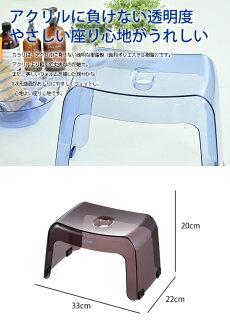 バスチェアカラリkarali腰かけH20cm/リッチェル/Ag抗菌加工銀イオン/バスチェア/バススツール/お風呂いす/風呂イス/腰かけ/オシャレ/おしゃれ/高さ20cm/透明素材/シンプル