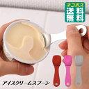 アイスクリームスプーン 【ネコポスで送料無料】アイスクリームスプーン アイススプーン スプーン