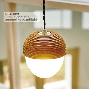 照明 ロンメル ペンダントライト Lommel インターフォルム 電球選択あり ペンダント照明 LED電球 どんぐり フロストガラス 雑貨 北欧