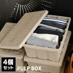 【4個セット送料無料】モールデッド パルプボックス MOLDED PULP BOX 靴箱 靴 収納 収納ケース 収納ボックス PALM GRAPHICS HIGHTIDE ハイタイド