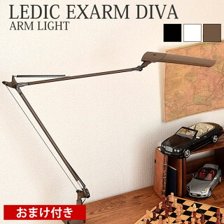 デスクライトLEDICEXARMDIVAARMLIGHTLEX-967クランプ式レディックエグザームディーバアームライト電気スタンド卓上ライトデスクスタンドLEDスタンド調光調色照明LED照明省エネ日本製スワン電器