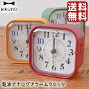 電波時計 BRUNO ブルーノ 電波アナログアラームクロック 置時計 置き時計 電波 目覚し時計 アナログ アラーム アラームクロック おしゃれ スヌーズ バックライト 時計 インテリア雑貨 BCR010 イデア