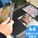 アルバム 粘着台紙 リフィル【粘着A4】 PDフォトアルバム DELFONICS デルフォニクス