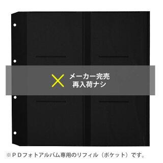 アルバム粘着台紙リフィル【ポケットL】PDフォトアルバムDELFONICSデルフォニクス