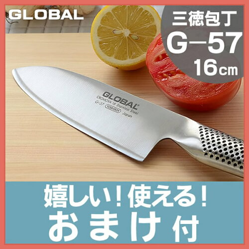 送料無料 グローバル 包丁 G-57 三徳包丁 刃渡り16cm GLOBAL 万能包丁 ステン...