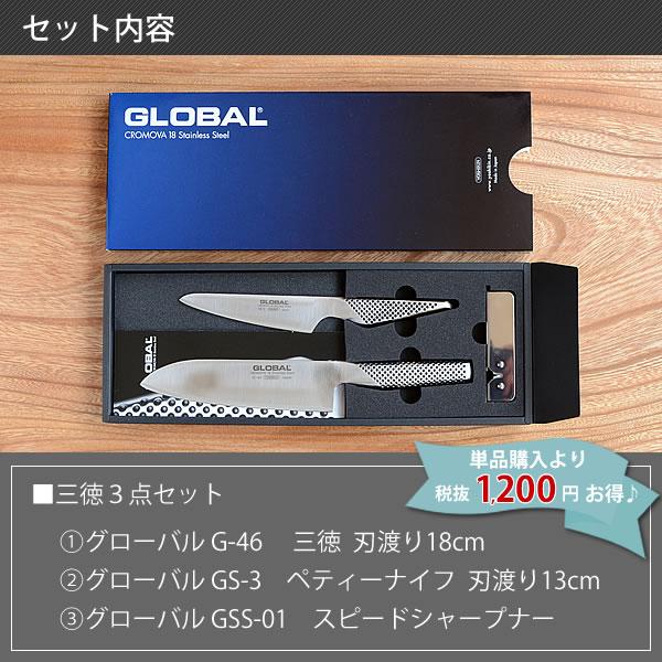 グローバル 包丁 三徳3点セット送料無料 GST-B46 (G-46/GS-3/GSS-01) GLOBAL 包丁セット ギフトセット 万能包丁 ステンレス包丁 三徳包丁 ペティーナイフ 包丁とぎ