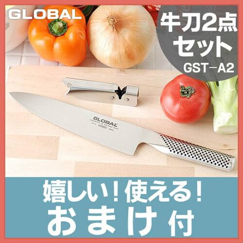 グローバル 包丁 牛刀2点セット送料無料 GST-A2 (G-2/G...