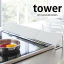 TOWER タワー 排気口カバー 山崎実業 タワーシリーズ YAMAZAKI ホワイト ブラック コンロカバー キッチン 雑貨 コンロ奥カバー 油はね 防止 伸縮性 スライド スチール スタイリッシュ シンプル モノトーン 北欧