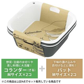コランダー&バットMリッチェルRichellざるザルボール日本製スタッキングプラスチック保存容器スチーマー下ごしらえ水切り抗菌ストレイナーキッチン用品電子レンジ対応食洗機対応