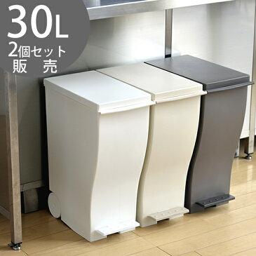 クード ゴミ箱 スリムペダル 2個セット Kcud 30L おしゃれ 分別 キャスター フタ付き ふた付き キャスター付き キッチン ダストボックス 北欧 ペダル 分別ごみ箱 屋外 外用 ふたつき おむつ オムツ 45リットル袋対応