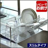 水切り/ステンレス/水切りラック/スリム/日本製