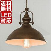 ペンダントライトグレンデール(GLENDAL)天井照明LED対応ペンダントライトアメリカンインダストリアルアンティーク風BARカフェ店舗飲食店