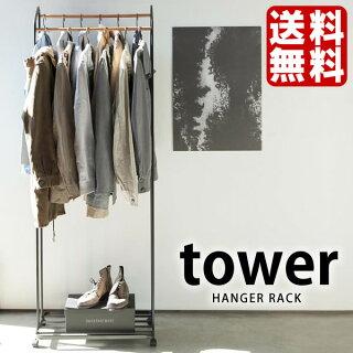 タワーハンガーラックタワーキャスター付きハンガーラックおしゃれ2段スリム山崎実業北欧スチールコートハンガースタイリッシュシンプルtower