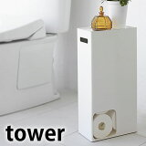 TOWER タワー トイレットペーパーストッカー トイレットペーパー 収納 ホワイト ブラック 収納ケース トイレラック スリム おしゃれ 山崎実業 タワーシリーズ 雑貨 北欧 YAMAZAKI