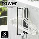 【よりどり送料無料】 TOWER タワー マグネット 洗濯ハンガー収納...