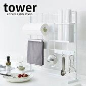 キッチン自立式メッシュパネルタワーtowerワイヤーネットラック収納フックスチール白黒自立式組み合わせ自由キッチン水周りコンロおしゃれシンプルyamazaki山崎実業整理整頓