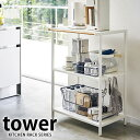 TOWER タワー キッチンラック 3段 幅60 幅60cm