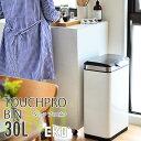 ゴミ箱 EKO タッチプロビン30L ステンレス おしゃれ ごみ箱 EK9178MTEK9178MPEK9178BS ふた付き 分別 シンプル 30リットル キッチン スリム 臭い リビング 北欧 横型 大容量 雑貨