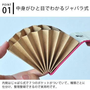 カードホルダー ハイタイド HIGHTIDE ムーミン moomin カードケース カード入れ カードファイル 名刺入れ ミイ スナフキン 名刺ケース 仕分け じゃばら 北欧 保険証入れ おしゃれ かわいい