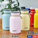ミルクボトル の商品一覧 水筒 ボトルの通販ならキャンプ用品 Com