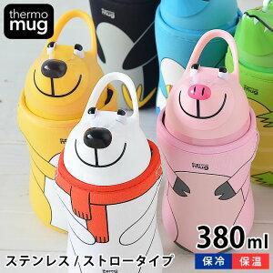Thermo mug サーモマグ ANIMAL BOTTLE アニマルボトル 380ml 水筒 マグ キッズ かわいい ストロー ストラップ付き ステンレスボトル 軽量