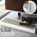 タワー tower 猫の爪とぎケース スチール ペット用品 床置き 壁...