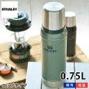 スタンレー 水筒 クラシック真空ボトル 0.75L ステンレ